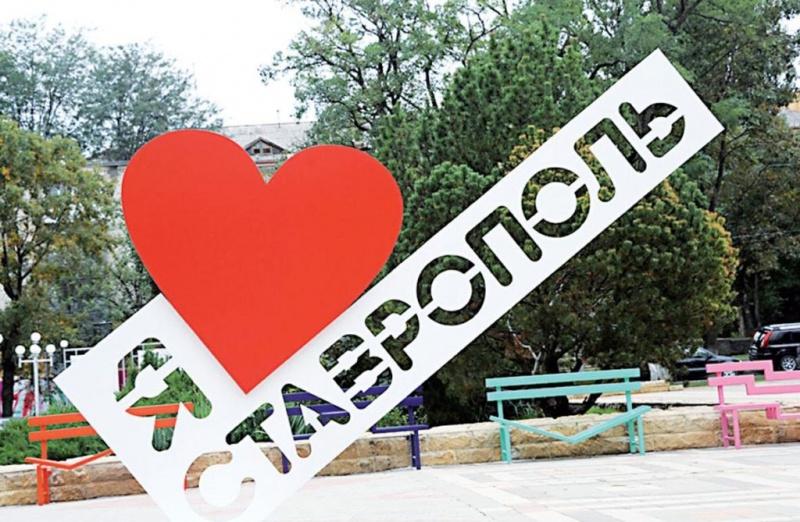 С днем города ставрополя поздравление 73